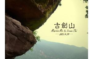 【綦江图片】重庆綦江古剑山2012.4