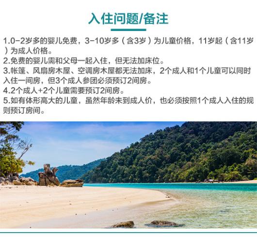 泰国普吉岛 苏林岛一日游 素林岛 两日旅游seastar 可