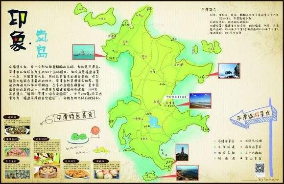 平潭各个景点地图的图片