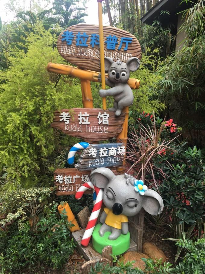 广州地铁3号线汉溪长隆站a出口,过天桥搭乘接驳车至野生动物园南门,同