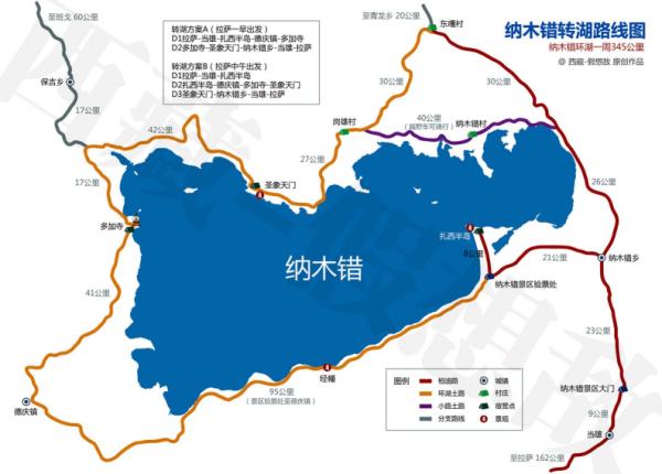 西藏到纳木错地图