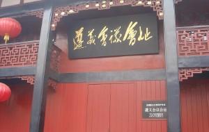 【赤水图片】中国丹霞主题游:丹霞之路到赤水