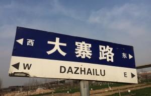 【宿州图片】踏寻那些年的足迹~安徽萧县郭庄村
