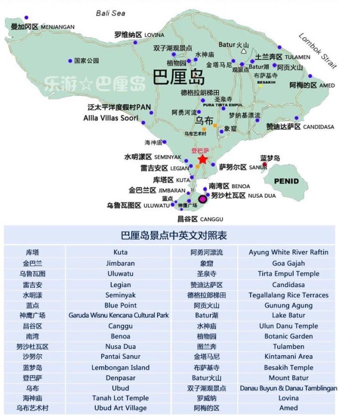 航班信息  直达航班          巴厘岛地图和景点中英文对照,可以在出