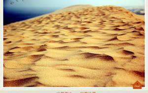 【河北图片】一半是沙漠、一半是海水。感受不一样的翡翠岛
