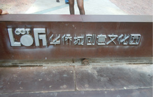 【深圳图片】深圳之二:华侨城创意文化园