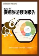 蚂蜂窝《2013年假期旅游预测报告》