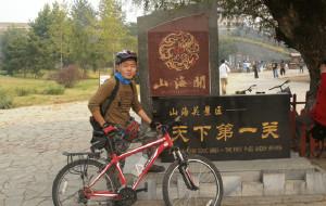 【山海关图片】从北京到山海关の骑行——只为了骑车看山海关