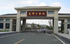 【上虞图片】浙江省上虞市-春晖中学-一所让人永远不想离开的学校