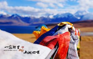 【西藏图片】『一念阿里,山湖回唱』大北线+转山