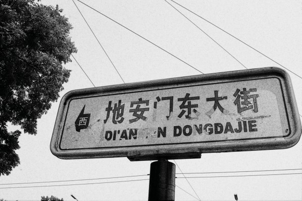 one night in beijing歌谱