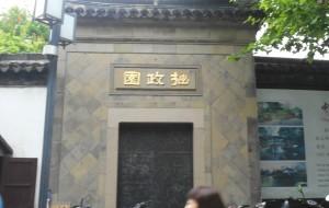 【江苏图片】中国四大名园之苏州拙政园