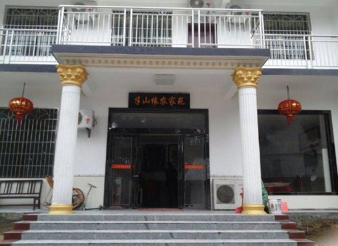 衡阳南岳半山缘农家苑预订