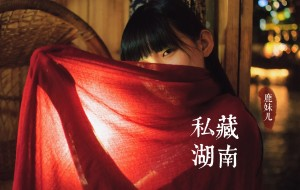 【湘西图片】【私藏湖南】跨过千山万水给你一个拥抱(长沙、张家界、凤凰)