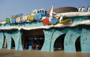 【萧山图片】HangZhou Polar Ocean park