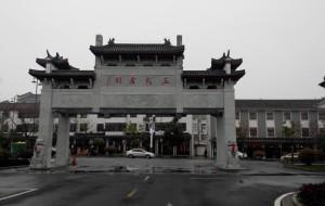 【三河古镇图片】#花样游记大赛#三河古镇游
