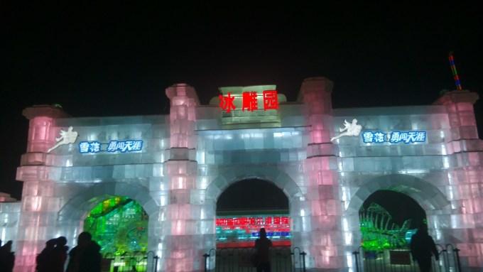 哈尔滨ps艺术字体素材