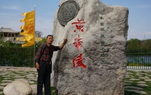 【黄陵图片】八千公里云和月,川,陕,蒙,晋自驾游之十一:一一中华民族第一帝,黄帝陵游记。