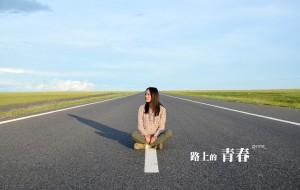 【中国图片】【路上的青春】大学四年,徒步、搭车穷游中国的故事