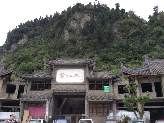 2019彭州葛仙山风景区