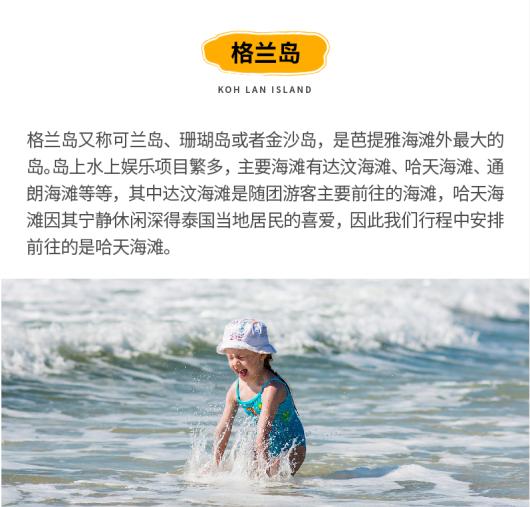 【中文导游】芭提雅格兰岛出海浮潜一日游(赠浮潜及录像光盘)