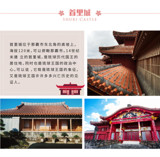 冲绳最大的木结构建筑是国王的首里城正殿
