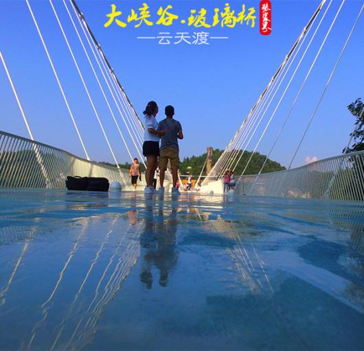 张家界大峡谷玻璃桥一日游(含门票+往返景区