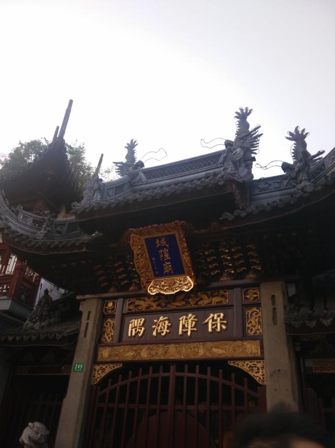 【五一】魔都两日游(野生动物园,外滩,城隍庙,科技馆