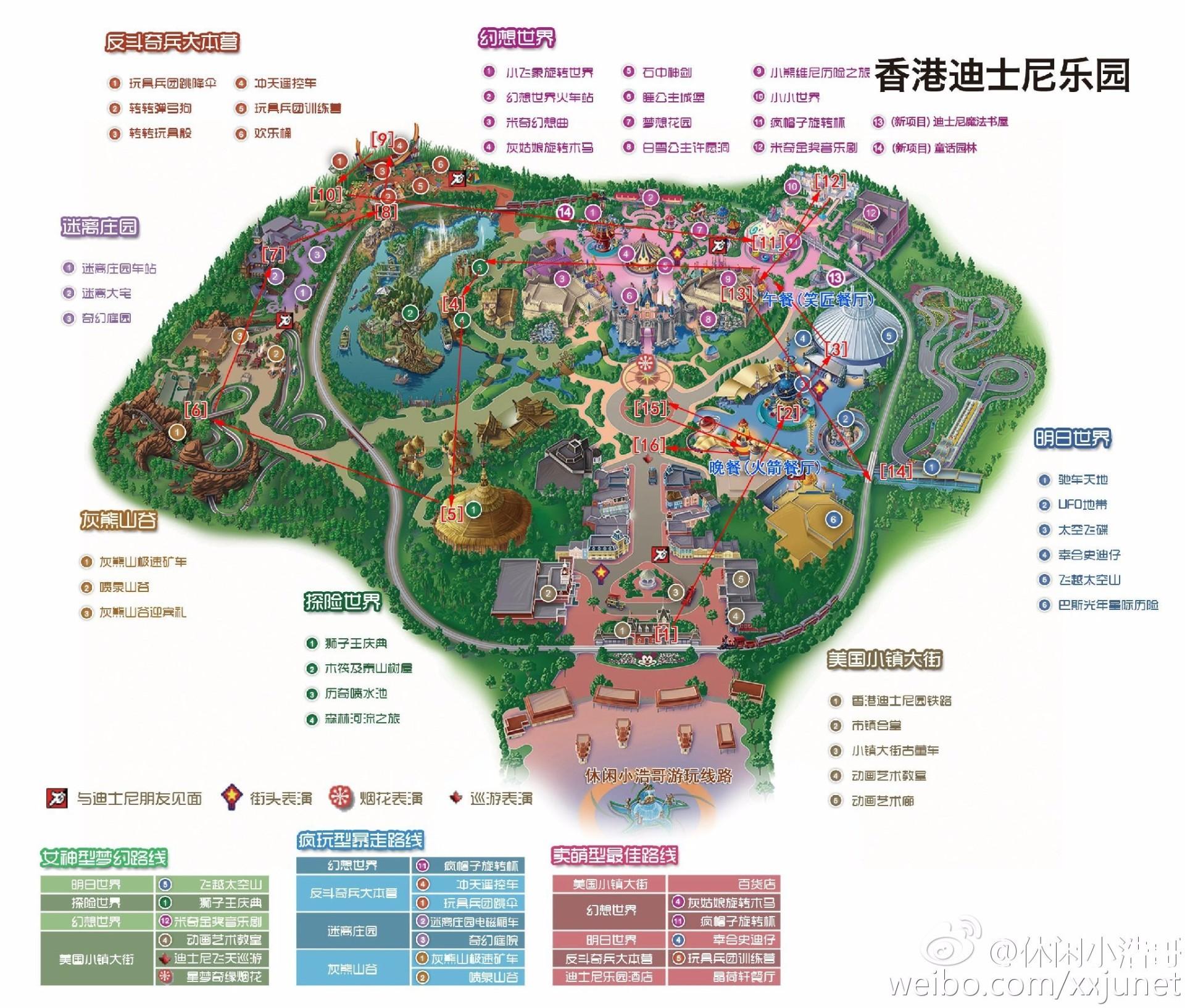 哪位有香港迪士尼的最新版电子地图?网上找了几个地图