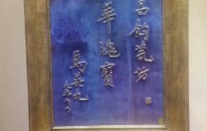【神垕图片】神垕镇_瓷器游