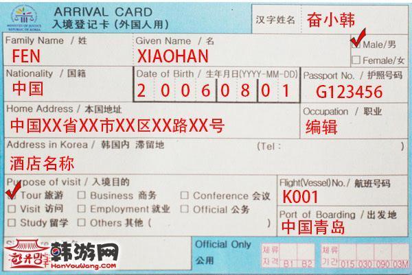 去济州岛需不需要填写入境卡