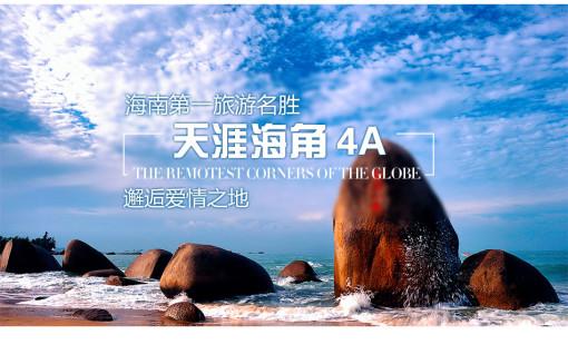 【海口出发3天2晚】8年经典品质线路,含三亚南山寺 天涯海角 亚龙湾