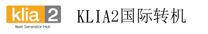 KLIA2国际转机