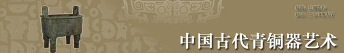 3. 青铜器