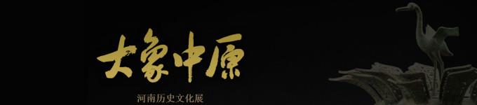 大象中原:河南历史文化展