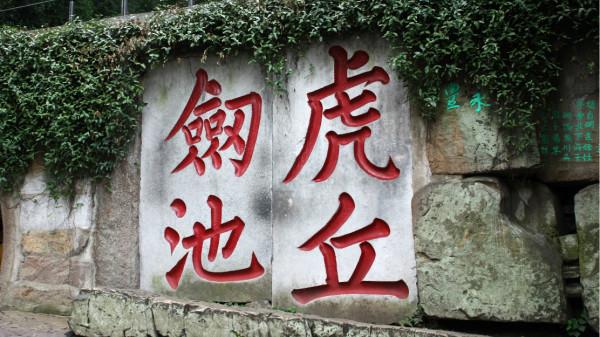 上海苏州端午节游记 断断续续的旅程,一直持续的爱情 ,江南自助游攻略
