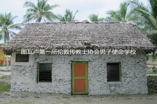 大洋洲 图瓦卢首都 富纳富提市 - 西部落叶 - 《西部落叶》· 余文博客