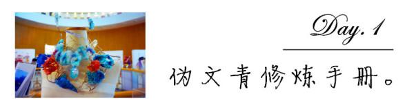 【Day.1】伪文青修炼手册。