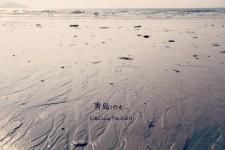 青岛海边徒步一天穷游
