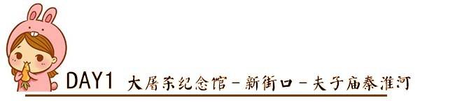 D1 大屠杀纪念馆-新街口-夫子秦淮河
