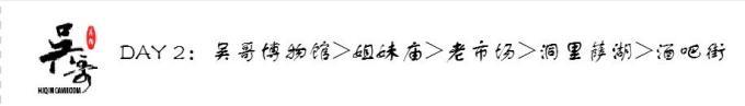 2:吴哥博物馆>老市场>洞里萨湖>酒吧街