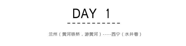 Day1:兰州(黄河铁桥,游黄河)----西宁(水井巷)