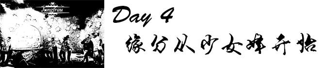 Day4:缘分从少女峰开始