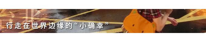 "【D2台北】行走在世界边缘的""小确幸"""