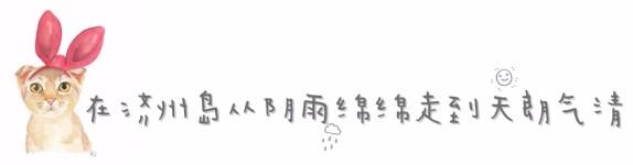 在济州岛从阴雨绵绵走到天朗气清