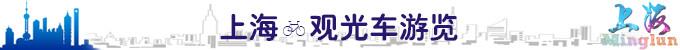 ShangHai观光车游览
