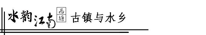 西塘,古镇与水乡