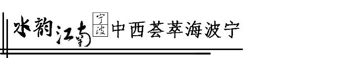 宁波,中西荟萃海波宁