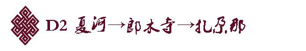 D2夏河→桑科草原→郎木寺→扎尕那