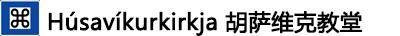 ---Húsavíkurkirkja